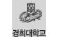 경희대학교 법학전문대학원