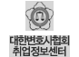 대한변호사협회 취업정보센터
